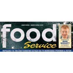 FOOD SERVICE - ΤΟΥΡΙΣΤΙΚΗ ΑΓΟΡΑ