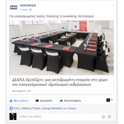 NEWSBEAST - ΔΙΑΝΑ ΕΞΟΠΛΙΖΕΙΝ